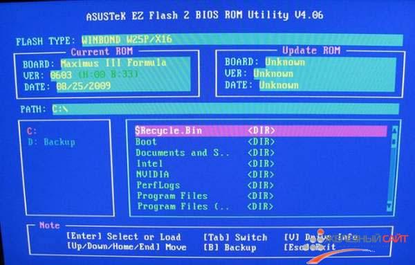 Утилита ASUS EZ-Flash 2