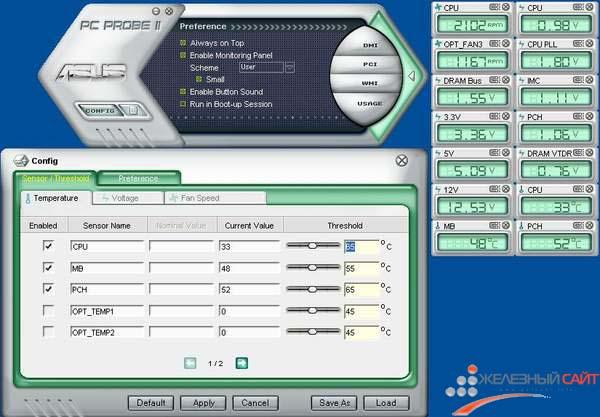 Утилита PC Probe II