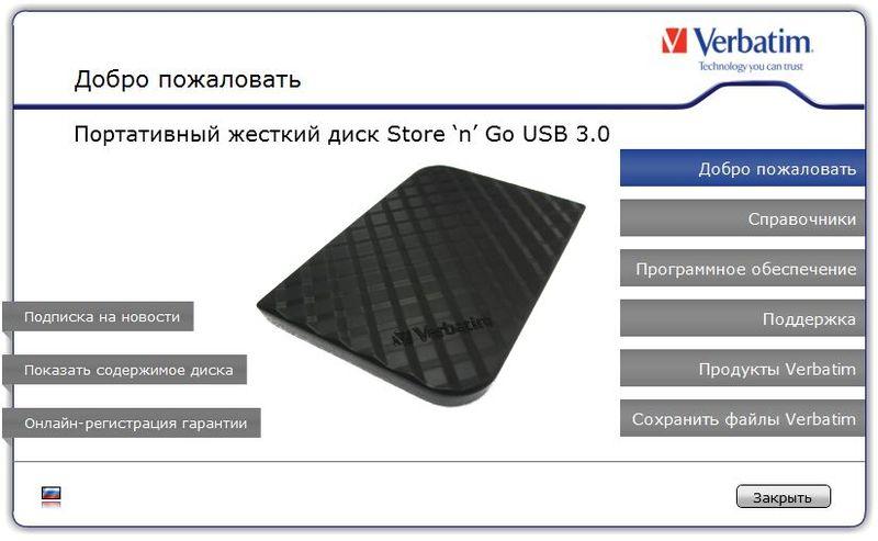 Стартовое меню Verbatim Store 'n' Go 1 Тб USB 3.0