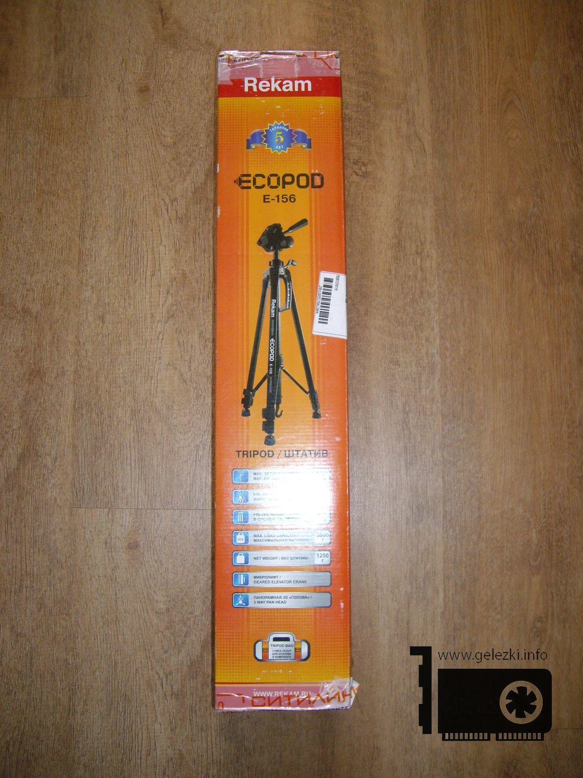 Упаковка Rekam Ecopod E-156