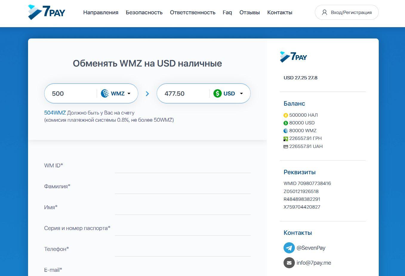 Что такое WMZ и как обменять их на доллары?