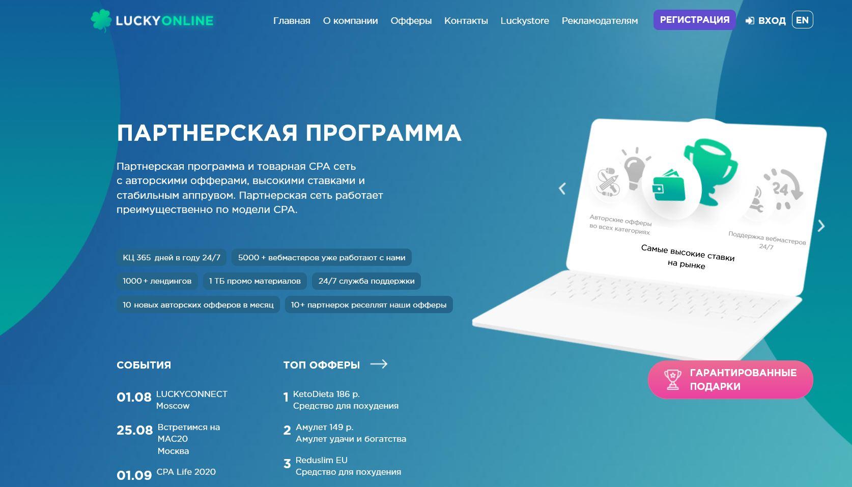 Краткий обзор партнерской программы Lucky Online
