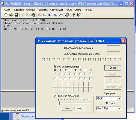 Woron Scan создание мульти-SIM